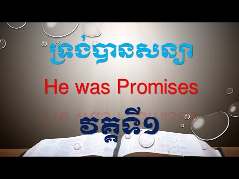 He Promised (Part 1)