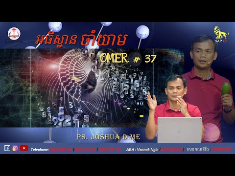 Omer #37  May 3,  2021 (Live)