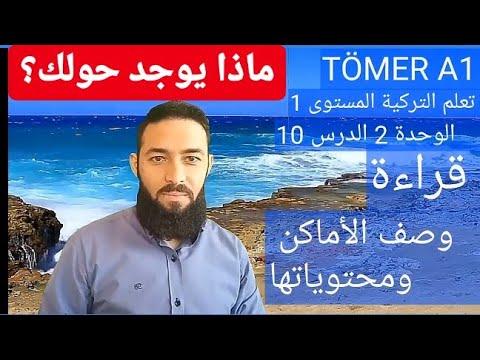 تومر A1 الدرس 10 وصف الأماكن الوحدة 2 تعلم التركية المستوى الأول TÖMER A1 Arapça 10