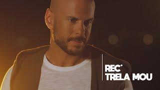 REC - TRELA MOU | OFFICIAL MUSIC VIDEO 4K
