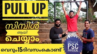 KERALA PSC PHYSICAL TEST/POLICE CONSTABLE /SI TEST/BEAT FOREST/UNIFORM JOBS/MALAYALM/FIREMAN/EXCISE