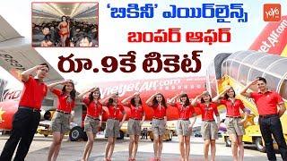 'Bikini Airlines' Vietjet Bumper Offer | India to Vietnam Flights Price | New Delhi | YOYO TV