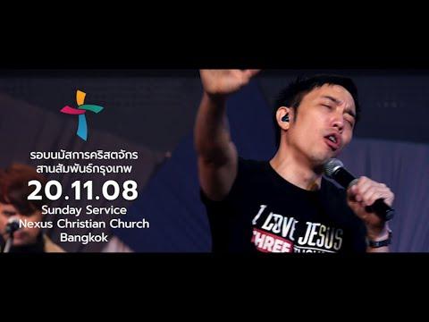 Nexus Bangkok  2020/11/08