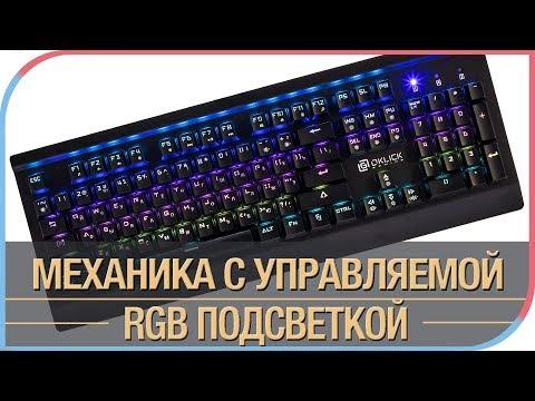 Oklick 950G IRON EDGE - теперь с полноценной RGB подсветкой - UCs8alkNZyFOLYFso3SQacgw