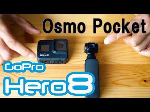 DJI OSMO POCKETとGoPro Hero8を比べてみた 手ぶれ補正比較 オズポケvsゴープロ8