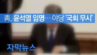 """[자막뉴스] 靑, 윤석열 임명…한국·바른미래 """"국회 무시"""" / KBS뉴스(News)"""