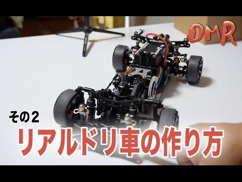 リアルドリ車の作り方 その2 MikasuのRe-R HYBRIDの場合 【2駆リアルラジドリ】 - UCCO2DeU5JigwcWG3hTnbFiQ