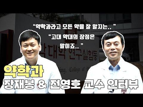 [고려대학교 세종캠퍼스] EXKUSME Ep5. 약학대학 약학과 편