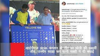 आईपीएल 2019: कप्तान के तौर पर धोनी की 100वीं जीत, तस्वीर साझा कर पत्नी साक्षी ने दी बधाई