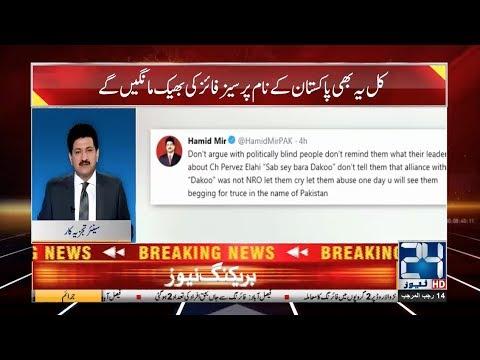 Hamid Mir Blasting Analysis On Imran Khan Over NRO Deal