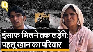 Pehlu Khan के परिवार का सवाल- सबूतों के बावजूद क्यों आया ये फैसला? | Quint Hindi