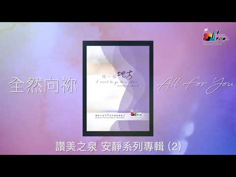 All for You - (02)  Devotional Instrumental Album