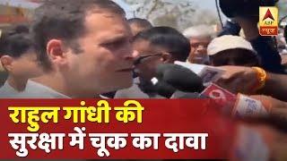 राहुल गांधी की सुरक्षा को लेकर कां