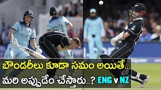 ICC Cricket World Cup 2019 Final : If Boundaries Are Also Same,Then What Is The Next Decision ?