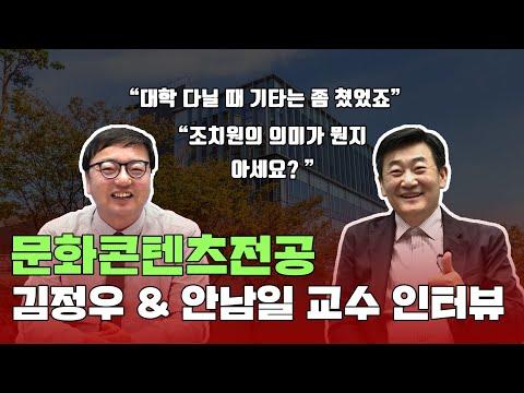 [고려대학교 세종캠퍼스] EXKUSME ep.3 문화콘텐츠전공 편