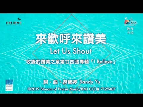 Let Us ShoutOKMV (Official Karaoke MV) -  (24)