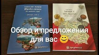 Обзор каталогов монет Польши Литвы Латвии и Эстонии монеты редкие инвестиционные