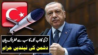 Recep Tayyip Erdoğan Latest News || ALIF NEWS