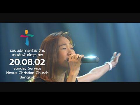 Nexus Bangkok  2020/08/02