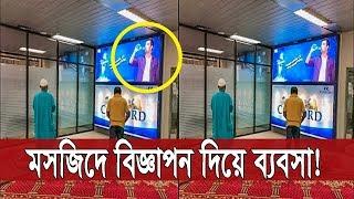 নামাজের রুমে বিজ্ঞাপন চালিয়ে ব্যবসা চলছে?   চট্রগ্রাম শাহ আমানত বিমানবন্দর   Shah Amanat Airport