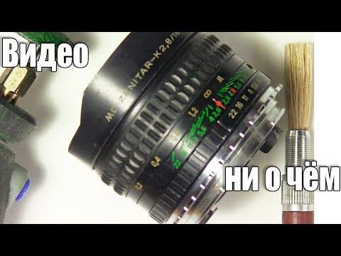 """Объектив MC ZENITAR-K 2,8/16 """"Рыбий глаз"""" - UCu8-B3IZia7BnjfWic46R_g"""