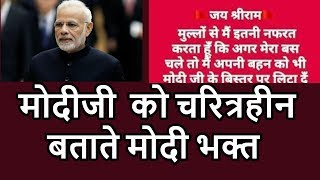 modi supporter or bjp it cell or congress it ? , who is defame PM modi