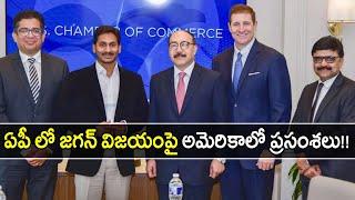 యూఎస్ ఛాంబర్ ఆఫ్ కామర్స్ సమావేశంలో  జగన్    Jagan Requests Global Investors To Invest In Ap