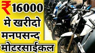 Watch Second hand bike market in delhi! Buy ktm,pulsar