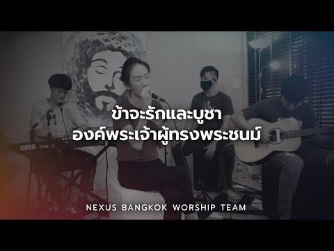+  :     Online  Nexus Bangkok