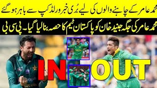 Muhmmad Amir Replace With Junaid Khan In World Cup 2019 - Mussiab Sports