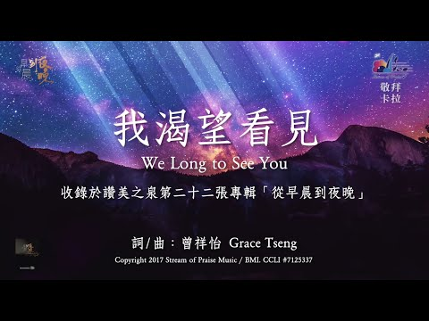 We Long to See YouOKMV (Official Karaoke MV) -  (22)