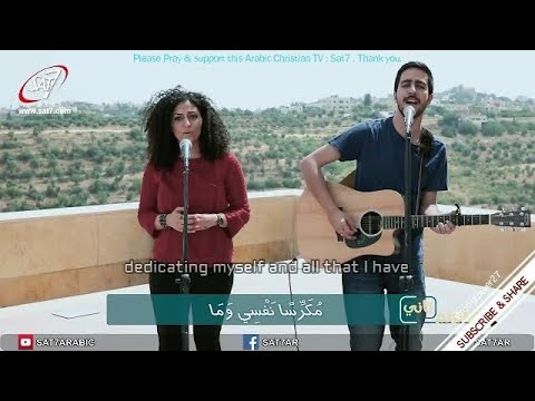 When I see the Cross...Arabic Christian Song from Jordan(Subtitles)