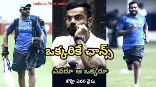 India vs West Indies 1st Test Match | Rohit or Rahane ఎవరికి ఛాన్స్