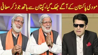 Modi Ki Imran Khan Say Mafi | Q K Jamurat hai | 19 May 2019 | 24 News