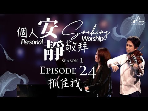 Personal Soaking Worship  - EP24 HD : I Need Thee Every Hour//