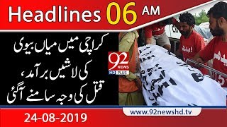 News Headlines | 6 AM | 24 August 2019 | 92NewsHD