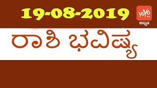 Horoscope For Today | 12 Astrological Sign | Karnataka | Astrology  | YOYO Kannada News