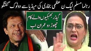 PMLN leader Uzma Bukhari Chants 'Go Niazi Go'  in Today 's Speech | 19 July 2019 | Neo News