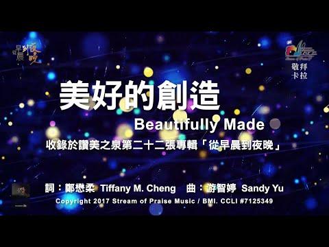Beautifully MadeOKMV (Official Karaoke MV) -  (22)