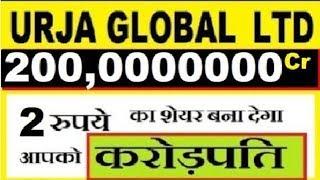 Urja Global Ltd ये 2.50 रूपये का शेअर बनायेगा आपको करोड़पती ... || Budget special stock 2019