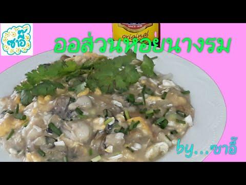 """วิธีทำอาหาร เมนู """"ออส่วนหอยนางรม"""" by ซาอี๊"""