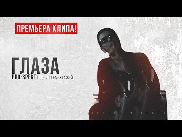 PRO-SPEKT feat. СемьЭтажей - Глаза (2016)