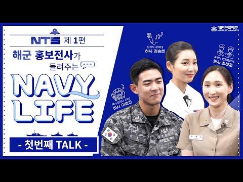 네이비토크쇼 NTS - 2019 해군 홍보전사 편!