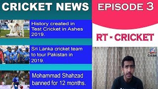 #EPISODE 3:-  History in Test Cricket, Sri Lanka to tour PAK, Shahzad Banned, INS vs SA |