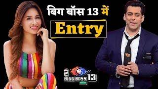 Bigg Boss 13 : Tv Actress Mahira Sharma Entry In Bigg Boss 13 !!