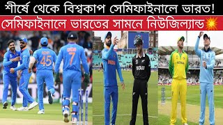 India qualify as No.1 in World cup semi final 💥 India vs NewZealand in CWC19 Semifinal