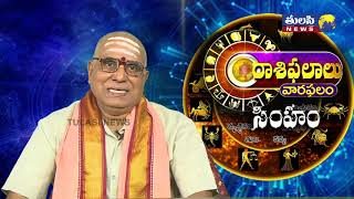 సింహ రాశి Simha Rasi   Weekly Horoscope from 19-08-19 to 25- 08-19   Rasi Phalalu   Astrology
