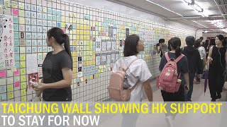 Taichung wall of support for HK protesters to stay for now | Taiwan News | RTI
