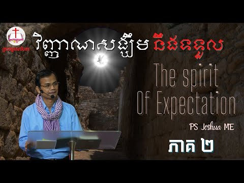 The Spirit of Great Expectation  Part 2