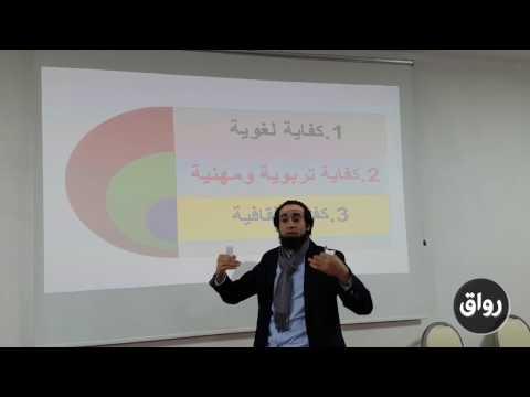 ما الشروط الواجب توافرها في معلم العربية للناطقين بغيرها  1